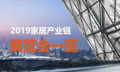 【跨境资讯】2019家居产业链展览会一览