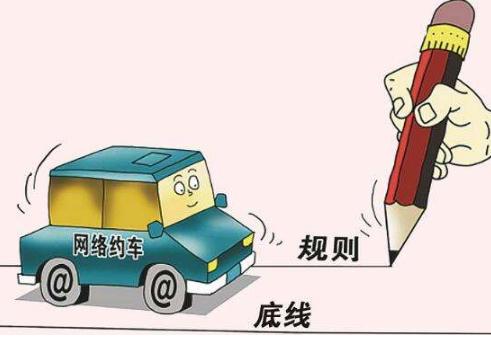 青岛将多部门联合执法严打非法网约车 规范网约车的发展