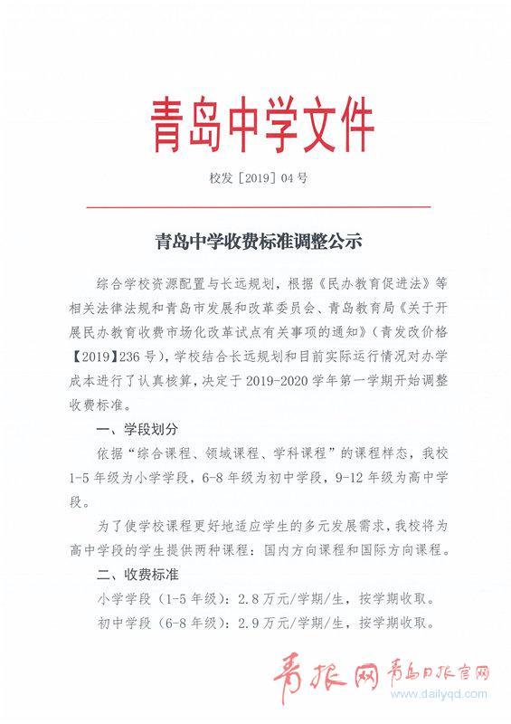 青岛中学收费公示:小学2.8万 初中2.9万/学期