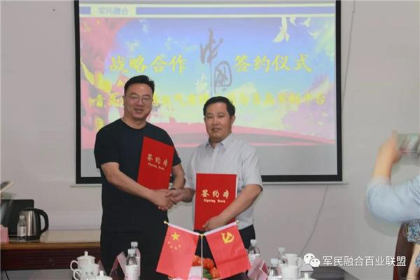 青岛海纳德电气有限公司与青岛军创平台签订战略合作协议 ——双方将在多领域展开全面合作!