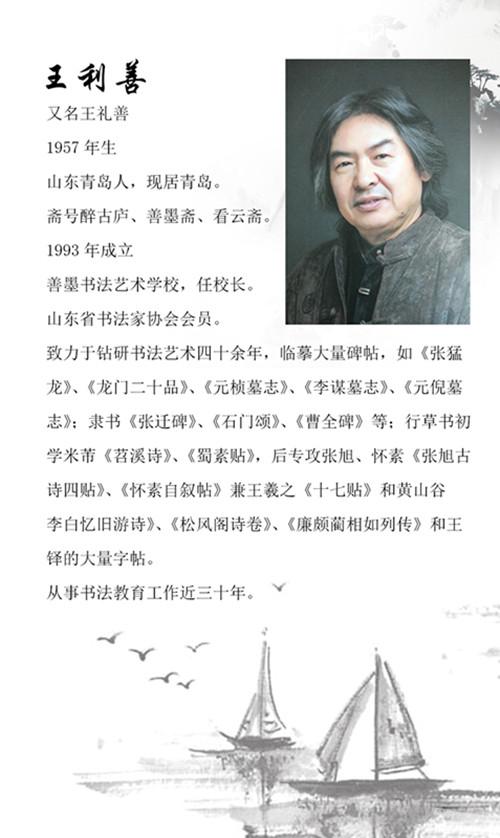 善墨书法艺术学校校长——王礼善书法精选
