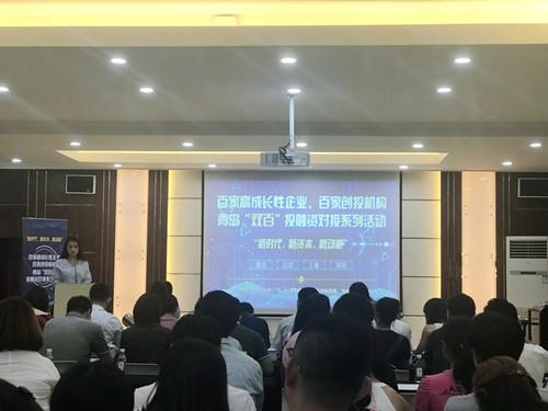 """青岛""""双百""""投融资对接系列活动启动仪日前在中国(青岛)新媒体基地举行"""
