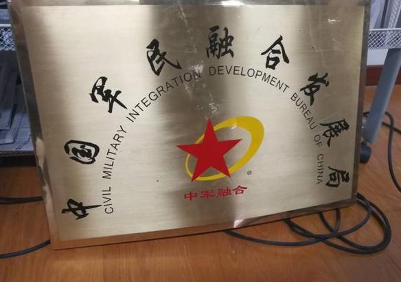 """北京:""""涉军""""非法社会组织被依法取缔"""