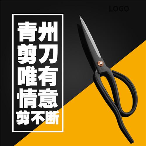 青州剪刀:一把剪刀,十年陪伴