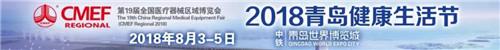 【观众邀请函】2018青岛健康生活节  邀您共享大健康盛宴