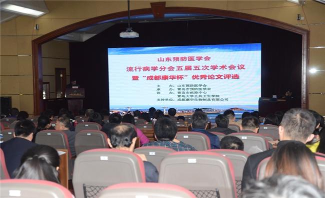 山东预防医学会流行病学分会五届五次学术会议在青召开