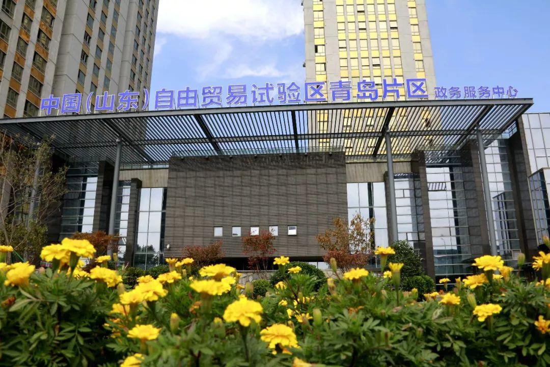 山东自贸试验区青岛片区政务服务中心启用