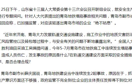 副市长回应青岛地铁塌陷问题:绝不姑息