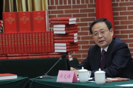 作家华文峰将于21日携《中华史诗》做客青岛书城