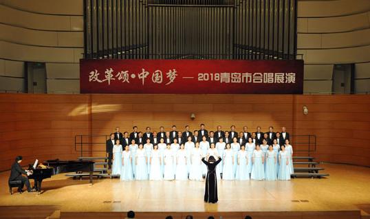 2018青岛市合唱展演火热进行 15支基层合唱团精彩亮相