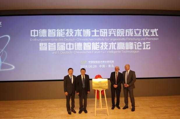 中德智能技术博士研究院在青成立 打造智能技术共享平台