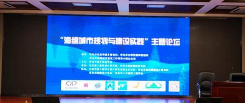 """青岛市城建局与自然资源和规划局联合举办""""海绵城市规划与建设实践""""论坛"""