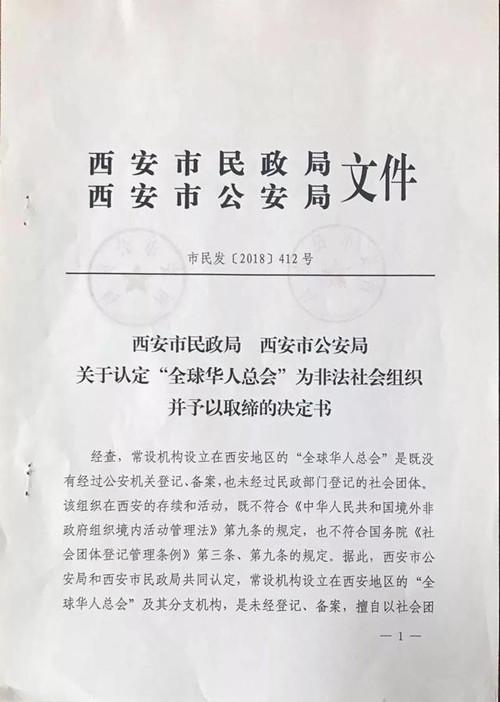 """""""全球华人总会""""等三家非法社会组织被取缔"""