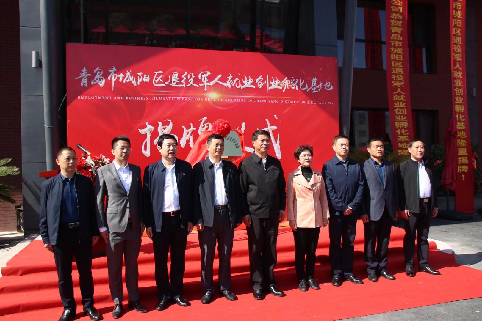 青岛市城阳区退役军人就业创业基地正式揭牌成立