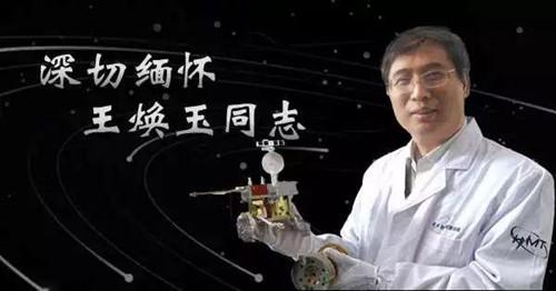 痛惜!我国空间探测专家王焕玉病逝于学术报告现场