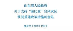 【重磅】山东省政府发文啦!从八个方面支持灾区青州重建....