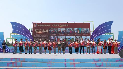 青岛市城阳区第十七届市民节即将启幕  四大版块62项活动等你来参加!