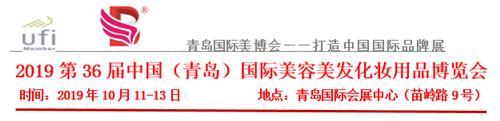2019第36届中国(青岛)国际美容美发化妆用品博览会即将开幕!