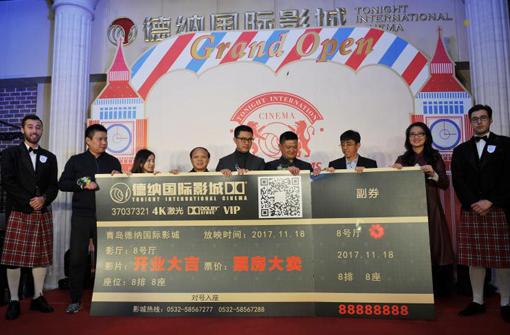 青岛首家德纳国际影城正式开业 影迷享受1元观影