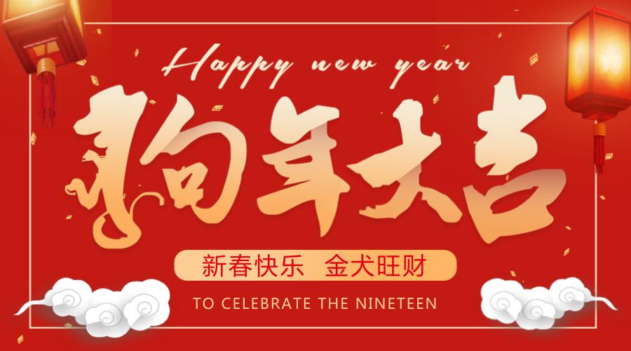 游金地新年祝福到 | 辞旧迎新,拥抱2018