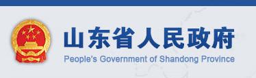 山东省人民政府官网发布:十个省政府机构挂牌