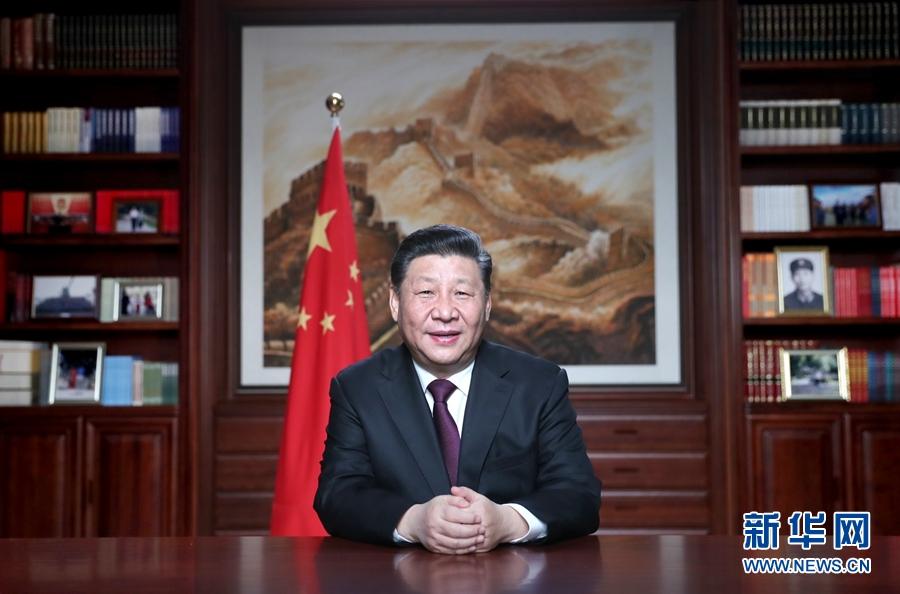 国家主席习近平发表二〇一九年新年贺词(全文)