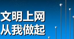 青岛市互联网信息办公室倡议:让文明上网成为青岛时尚