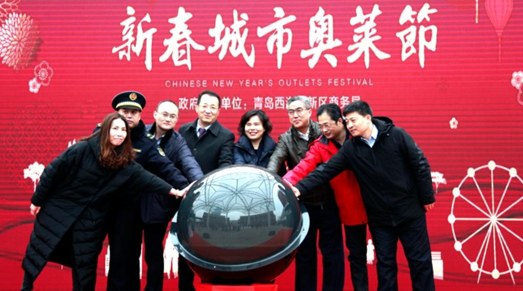 青岛第一届新春城市奥莱节启幕,春节采购模式开启