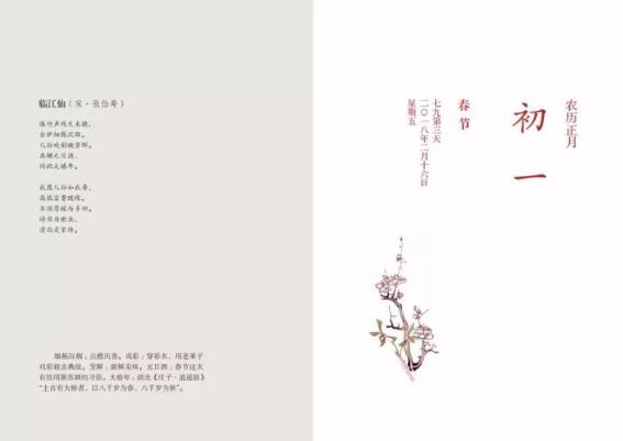 三联书店首次推出日历书 作者将做客青岛分享创作心得