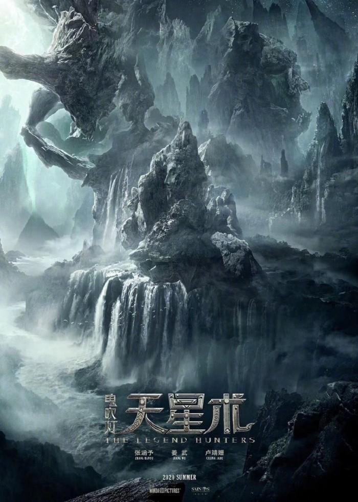 《鬼吹灯之天星术》青岛开机 张涵予主演2020年上映