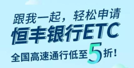 轻松申请恒丰银行ETC 全国高速通行低至5折 最高补助450元!