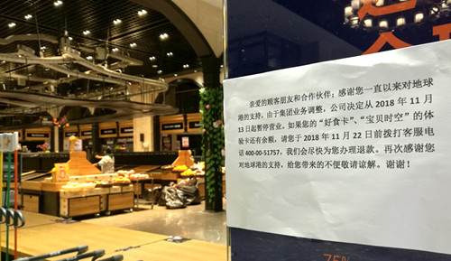青岛地球港关门停业  欠薪裁员资金链断裂