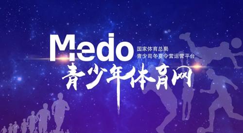 入驻MEDO-青少年体育网平台的体育教育培训机构获得星级认证后可申请等级测评的正式考点