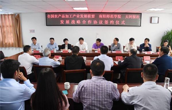 全国农产品加工产业联盟与南阳师范学院、大河报社发展战略合作协议签约仪式举行