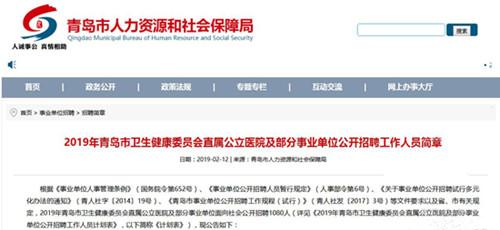 青岛市人社局发布部分事业单位公开招聘简章  本月18日起开始进行报名