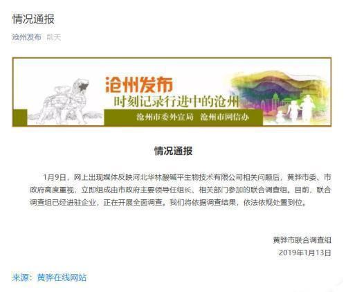 被两省联合调查!河北华林集团究竟是一家什么样的公司?