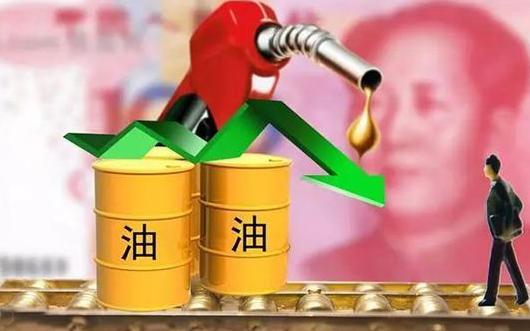 成品油调价窗口将再度开启 油价或继续下调