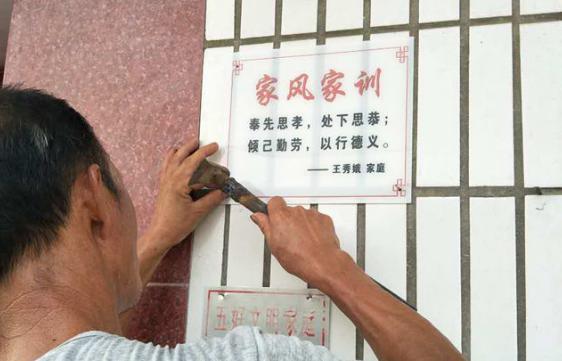 青岛胶州市铺集镇陈家庄村112户村民统一悬挂家风牌
