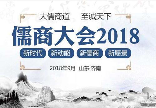 2018儒商大会今日在济南开幕  青岛市筛选144个项目赴会推介