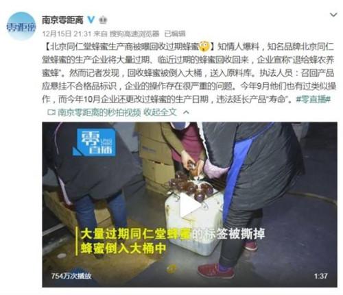 同仁堂向公众致歉:媒体报道中违规蜂蜜产品已全部封存  未流向市场