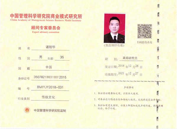 谌世茶业谌刚华先生受邀担任中国管理科学研究院商业模式研究所高级研究员