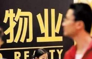 青岛房屋空置六个月以上可申请减免物业费