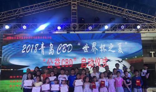 """2018青岛CBD举办""""图书漂流""""活动  让图书以爱的方式漂流"""
