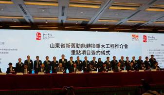 青岛西海岸新区在香港推荐会连续签约7个项目