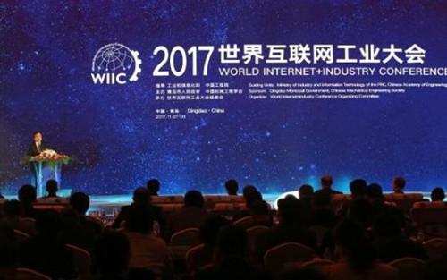 """2018世界互联网工业大会将于明日在青岛举行  聚焦互联网""""网络、平台、安全""""三大领域"""