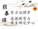 《东方治理学》(45)修身治世是最佳治理方式之一