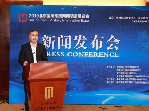 2019军民两用展5月在京举行 军民融合、两用技术系列论坛同期举办