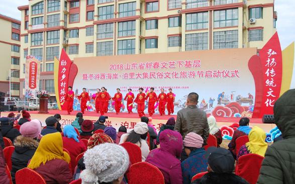 """2018""""冬游西海岸""""活动启动 名俗文化成为特色和亮点"""