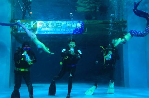 青岛海昌极地海洋公园举行深海速饮大赛