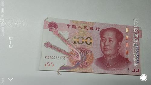 反假币AR视频:百元人民币有凤鸟腾空图案